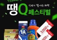 홈플러스 온라인, '땡Q 페스티벌' 개최