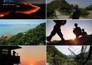 JTBC, 첫 창사기획 다큐 'DMZ' 제작…8월 15일 프롤로그 방영