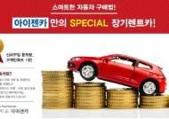 '아이젠카' 7월 현대기아 삼성차 신차장기렌트카 및 자동차리스 가격비교사이트 무보증특가 렌터카프로모션 행사