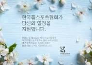 한국폴스포츠협회, 폴댄스·폴스포츠지도자 자격증 지원 7월 종료 예정