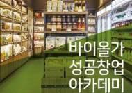 """올가홀푸드 """"가맹브랜드 바이올가(by ORGA) '성공창업아카데미 2기' 참가자 모집"""""""