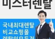 '미스터렌탈', 듀오백 책상, 칼라세븐 치료기, 다이슨 제품 렌탈 론칭