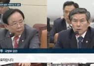 [현장에서] 정경두, 6·25 김일성 전쟁범죄냐 묻자 4초 머뭇