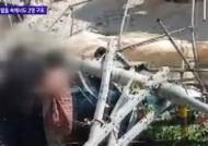 잠원동 건물붕괴 '폭발음'에도 달려간 시민들…2명 구했다