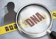 '15년만에' DNA검사로 검거된 광주 연쇄 강도강간범…2심도 중형