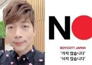 """일본 불매 운동 동참한 김재욱…""""일본 여행 취소"""""""
