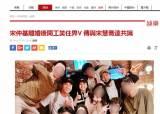 대만 매체가 공개한 송중기 근황…알고보니 이혼 발표 전날 사진