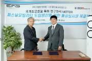 이엠이코리아, 세계최고 효율의 특허 영구자선 통상실시권 체결식 진행…경쟁력 UP