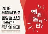 고교생의 예술 열정 불태운다…동랑청소년<!HS>예술제<!HE> 및 예술캠프 8일부터 접수