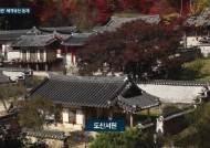 [영상]사진영상으로 보는 유네스코 세계유산 '한국의 서원' 9곳