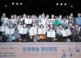 동덕여대, 2019 문화예술청년창업프로그램 수료식…예비 창업가 30명 배출