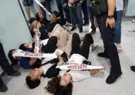 """""""日 경제보복 중단하라"""" 대학생 단체 26명 기습 시위 중 연행"""
