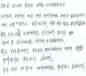 [단독]北목선 '삼척항 인근' 표현, 정경두·박한기가 승인했다