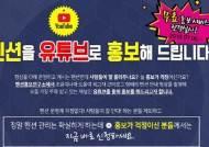 펜션홍보연구소, 유튜브 홍보 서비스 무료 시행