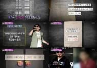 """'한밤' 박상민 대여금 반환 소송…""""위약금 4억원""""vs""""위조된 각서"""""""