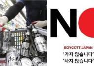 불매운동에 일본맥주 매출 뚝 떨어졌다…아사히 '2→4위'로