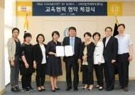 사이버한국외대, 타이커뮤니티인코리아와 교육협력 협약 체결