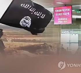 'IS 가입선동' 유죄 받은 국내 체류 시리아인, 테러방지법 위헌심판 신청