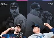 MLB 올스타전 선발 류현진, 가문을 넘어 한국의 영광