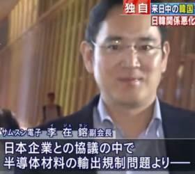 """""""<!HS>이재용<!HE>, 일본 수출규제보다 한일관계 더 악화될까 우려"""""""