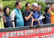 """민주노총, 18일 국회 앞 총파업 예고…""""노동개악 중단하라"""""""