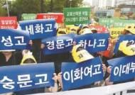 """""""강남 가란 말이냐""""···자사고 탈락에 중3 학생·학부모 대혼란"""