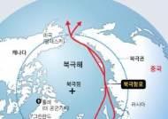 북극권서 '일대일로' 펴는 중국…'부채의 덫' 경계하는 덴마크