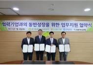 한국보훈복지의료공단, 농협은행·우리은행·하나은행과 상생결제시스템 도입 업무협약 체결