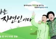 """'나는 자연인이다' 측 """"성추행 가해자 VOD 삭제…주의 기울일 것""""[공식]"""