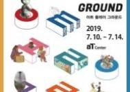 서울미술협회 주최 '2019 서울모던아트쇼', 양재 aT센터서 10일 개최