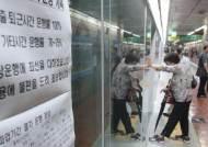 부산 지하철 파업 장기화 조짐…시민 불편에 안전사고 우려