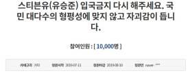 """유승준 판결에 여론 '부글'…""""다시 입국 금지해달라"""" 靑청원도"""