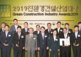 [사진] 친환경건설<!HS>산업<!HE>대상 영광의 얼굴들