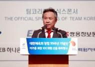 대한체육회, 창립 99주년 기념식 개최