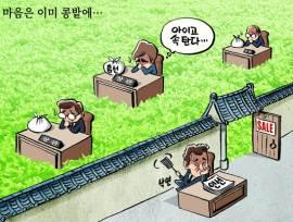[박용석 만평] 7월 11일