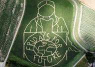 [서소문사진관]옥수수 밭 미로가 된 16세 환경운동가
