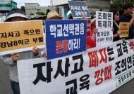 """학부모 """"자사고 폐지되면 강남行""""…교육전문가에 물어보니"""