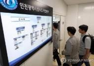 경찰, '붉은 수돗물 사태' 인천 상수도본부 압수수색…작업일지, CCTV 확보