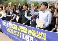 """""""협력업체 업무까지 공표하라""""…여론몰이형 고용정책 밀어붙이기"""