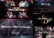 '슈퍼밴드' 12일 생방송 파이널 관전포인트…우승팀 탄생 D-1