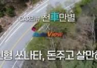 """[CAR리뷰 천車만별]① """"신형 쏘나타, 돈 주고 살만해?"""""""