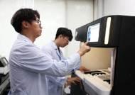 질병진단에 신약까지…한국 '유전체 빅데이터 시대' 연다