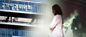"""인권위 """"이혼 이주여성 '체류 가능' 대법 판결 환영"""""""
