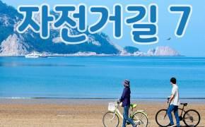 [카드뉴스] 한국에서 가장 아름다운 자전거길 7