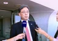 15년전 김현종의 경고···日 경제보복으로 현실이 됐다