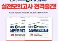 랜드프로, 'EBS 공인중개사 실전모의고사' 교재 출간