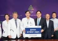 블루에어, '연세대 의료원'에 공기청정기 기증 '사랑 실천' 훈훈
