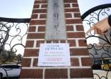 감사 거부로 고발된 유치원을 교육청이 폐원 허가한 사연은?