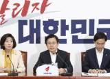 한국당 내년 총선에 정치신인 50% 가산점 검토