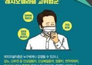 에어컨 청소 안하면 세균바람 쌩쌩…폐렴 위험 높은 '레지오넬라증 주의보'
